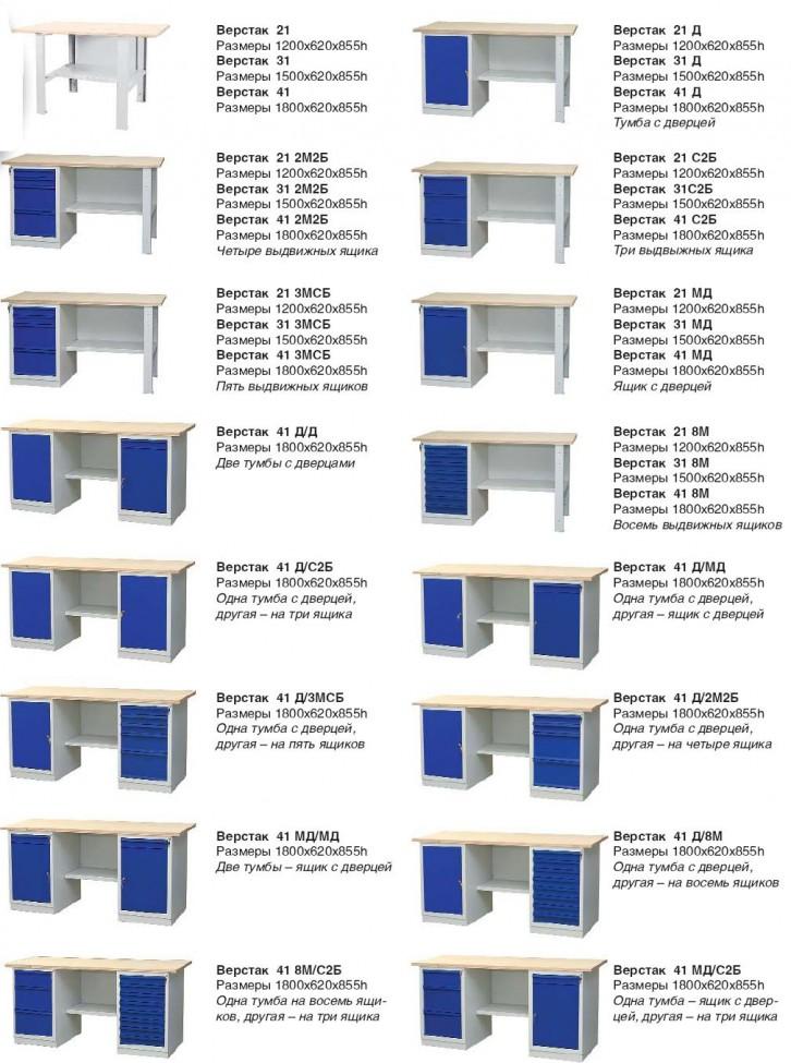 stoli slesarn